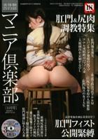 マニア倶楽部 33号 (DVD付)