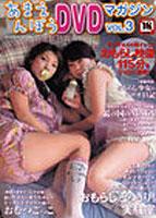 あまえんぼうDVDマガジン 3 (DVD付)