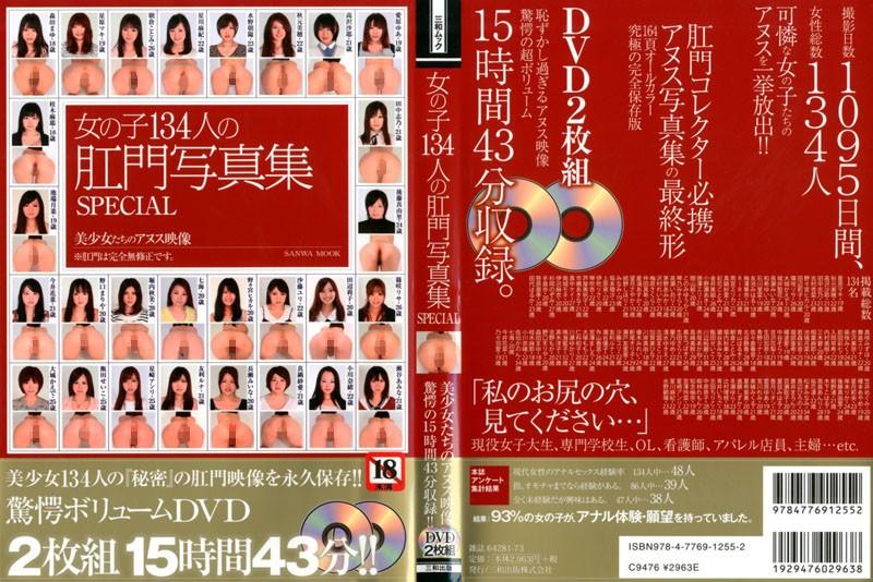 女の子134人の肛門写真集SPECIAL