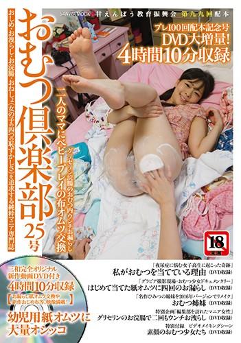 おむつ倶楽部 25号