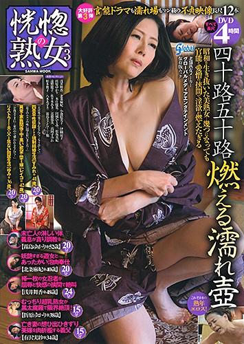 恍惚の熟女Vol.3