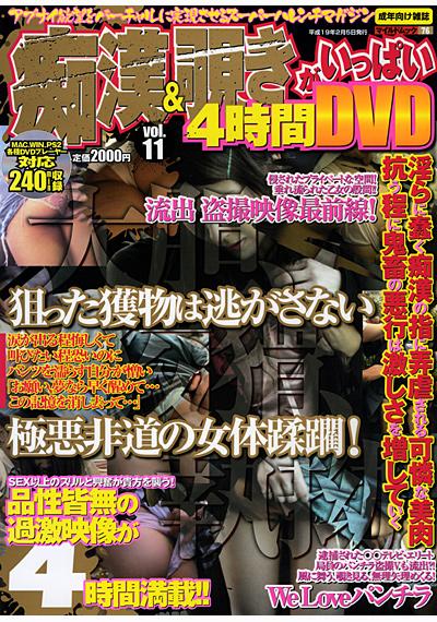 痴漢&覗きがいっぱい4時間DVD vol.11 (DVD付)