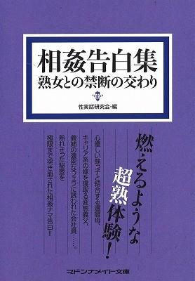 相姦告白 熟女スペシャル (仮) (小説)