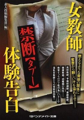 女教師 禁断【タブー】体験告白 (小説)