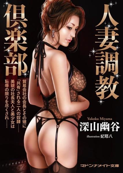 人妻調教倶楽部 (小説)