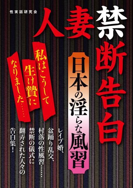 人妻禁断告白 日本の淫らな風習 (小説)