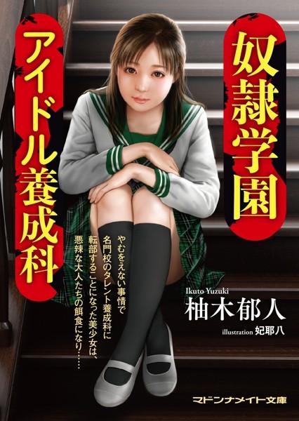 奴隷学園 アイドル養成科 (小説)
