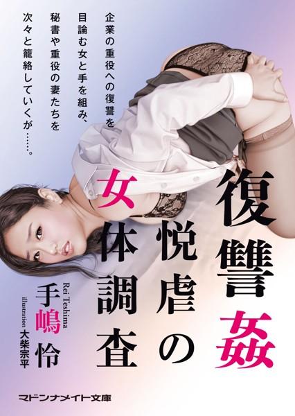 復讐姦 悦虐の女体調査 (小説)