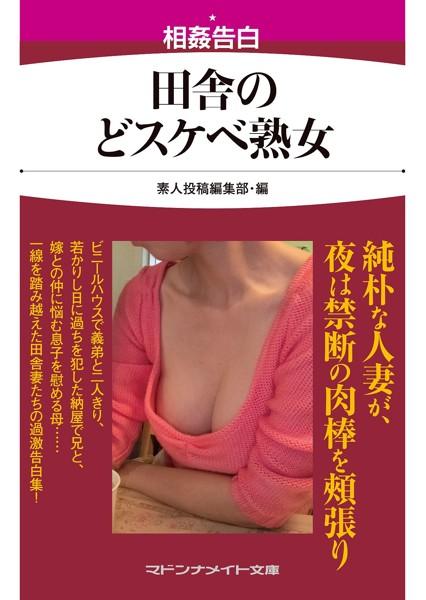 相姦告白 田舎のどスケベ熟女 (小説)