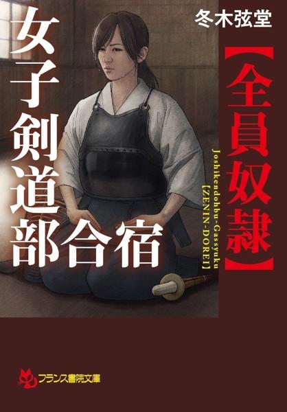 女子剣道部合宿【全員奴隷】 (小説)