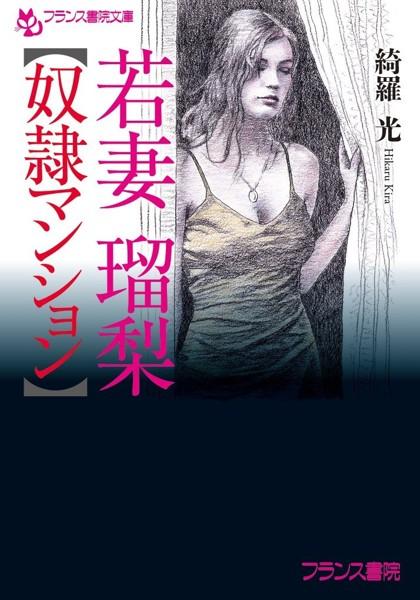 若妻瑠梨【奴隷マンション】 (小説)