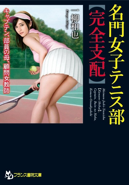 女子テニス部員【引き裂かれたスコート】キャプテン、部員の母、顧問女教師 (小説)