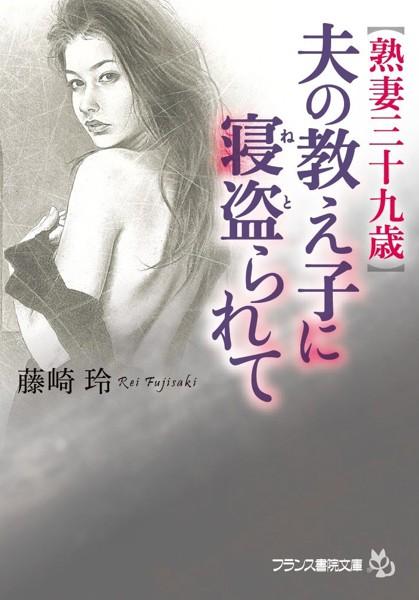 【熟妻三十九歳】夫の教え子に寝盗られて (小説)