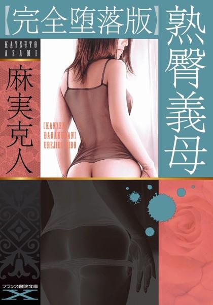 【完全堕落版】熟臀義母(仮) (小説)