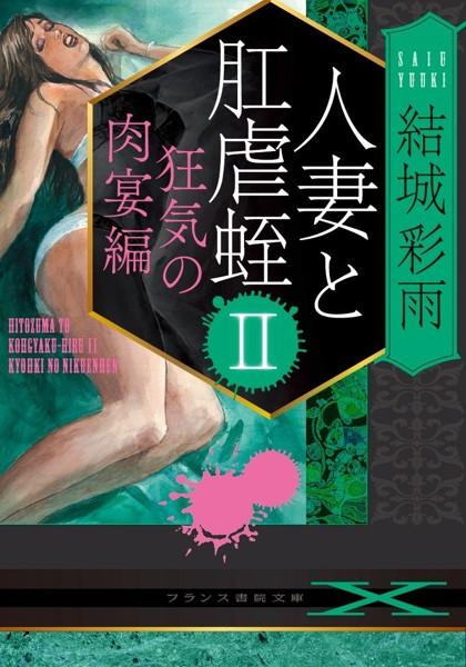 人妻と肛虐蛭II 狂気の肉宴編 (小説)