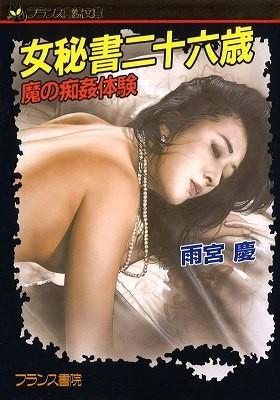 女秘書二十六歳 魔の痴姦体験