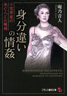 身分違いの情姦 小笠原家の未亡人とお嬢様 (小説)