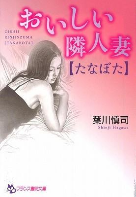 おいしい隣人妻【たなぼた】 (小説)