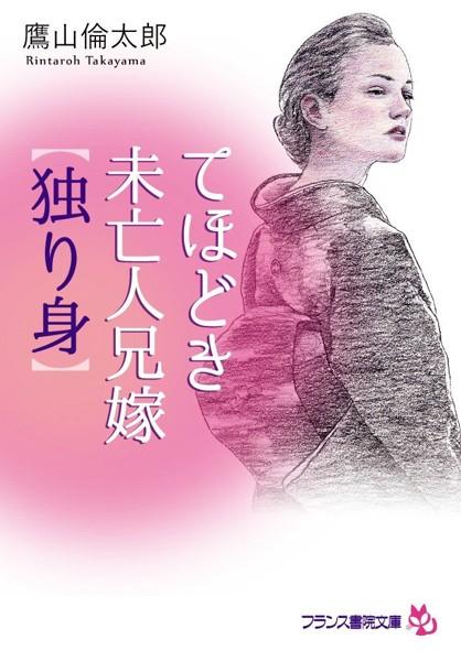てほどき未亡人兄嫁【独り身】 (小説)