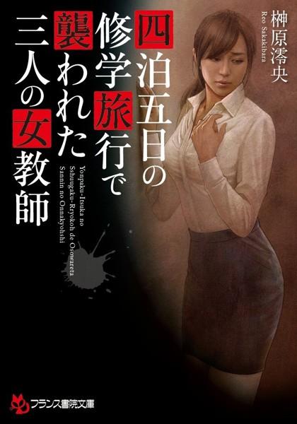 四泊五日の修学旅行で襲われた三人の女教師 (小説)