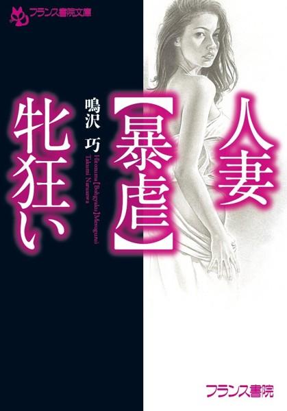 人妻【暴虐】牝狂い (小説)