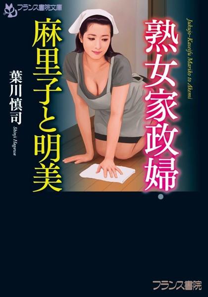 熟女家政婦・麻里子と明美 (小説)