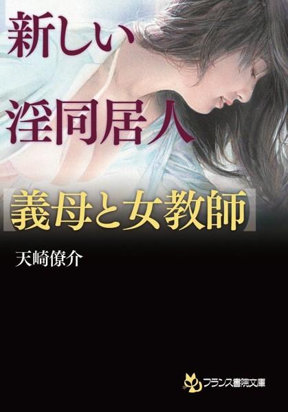 新しい淫同居人【義母と女教師】 (小説)