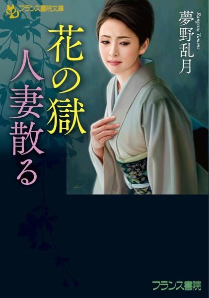 花の獄 人妻散る (小説)