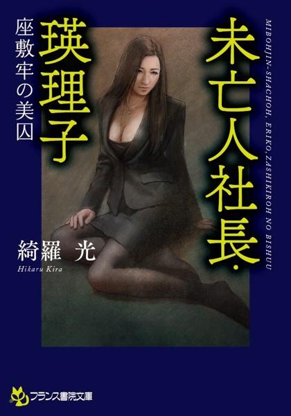 未亡人社長・瑛理子 座敷牢の美囚 (小説)