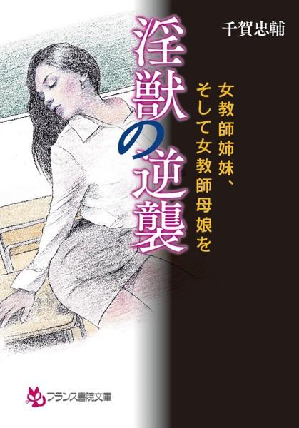 淫獣の逆襲 女教師姉妹、そして女教師母娘 (小説)