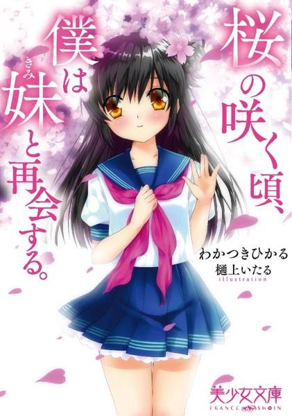 桜の咲く頃、僕は妹(キミ)と再会する。 (小説)