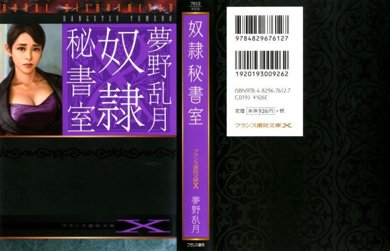 奴隷秘書室 (小説)