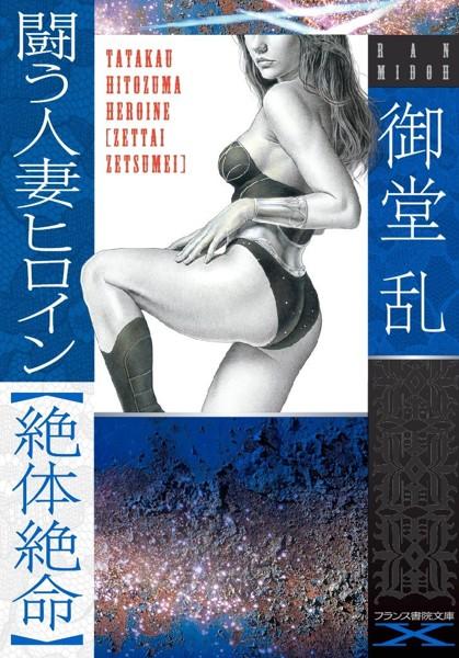 闘う人妻ヒロイン【絶体絶命】 (小説)
