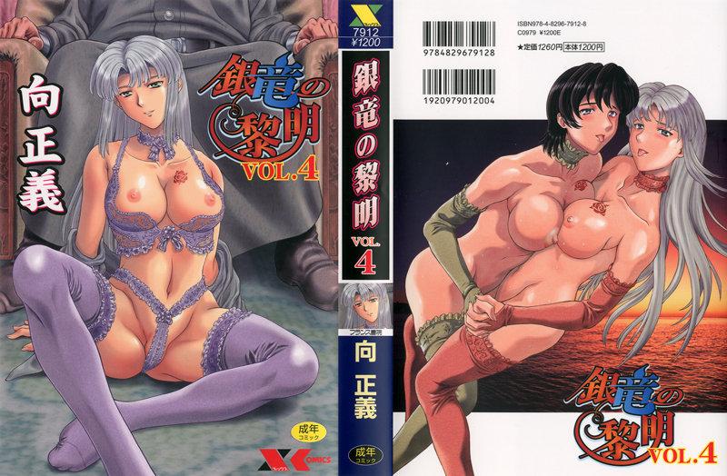 銀竜の黎明 VOL.4 (小説)