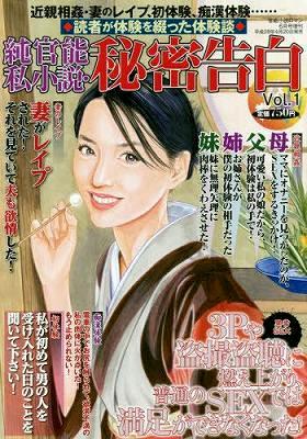 純官能私小説・秘密告白 Vol.1