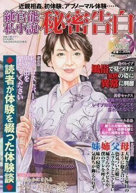 純官能私小説・秘密告白 Vol.2 (小説)