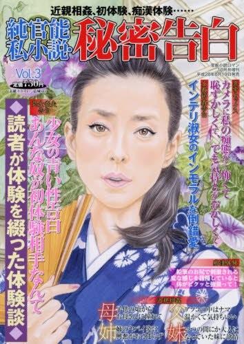 純官能私小説・秘密告白 Vol.3  (小説)