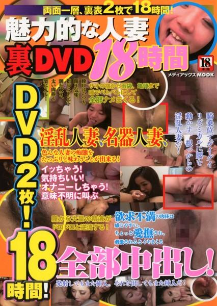 魅力的な人妻裏DVD18時間