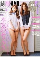 Chuッスペシャル 2013年07月号 (DVD付)