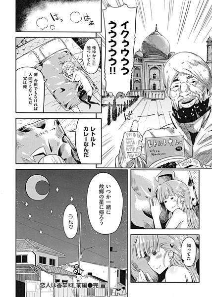「櫻井大エネルギー」(櫻井エネルギー)
