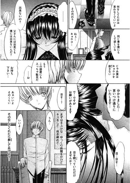 [美少女]「きみのなか 鬼ノ仁 BEST COLLECTION」(鬼ノ仁)