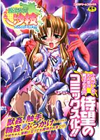 魔法少女沙枝 アンソロジーコミック