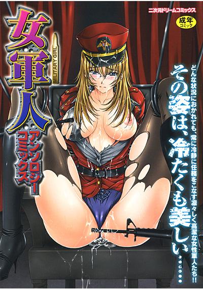 女軍人 アンソロジーコミックス