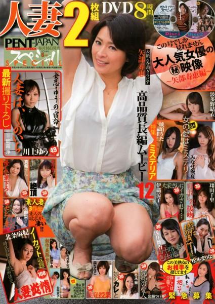 PENT-JAPANスペシャル 2014年06月号
