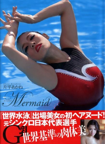 片平あかね写真集 Mermaid