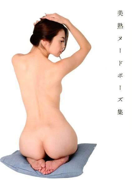 美熟ヌードポーズ集