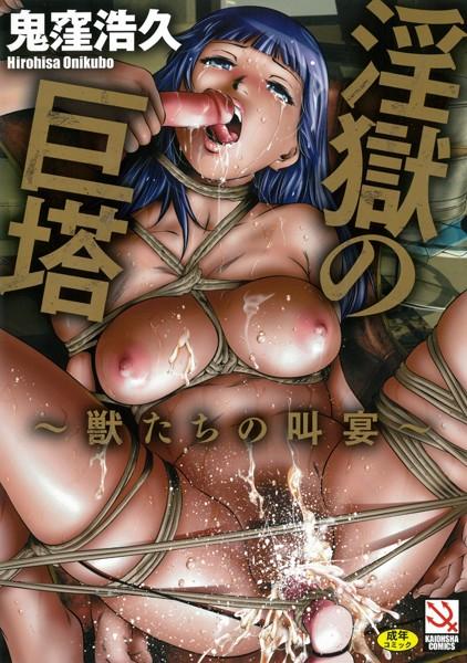 淫獄の巨塔 〜獣たちの叫宴〜