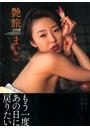 夕樹舞子写真集 艶旅まいこ 2005秋