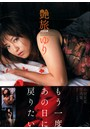 小室友里写真集 艶旅ユリ 2004夏