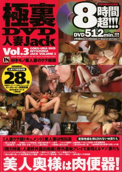極裏DVD人妻JACK 3